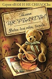 Щербакова Г. - Дивны дела твои, Господи (сборник)