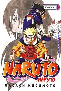 Масаси Кисимото - Наруто. Книга 7. Верный путь!!!