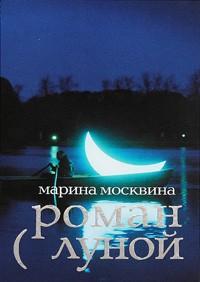 Марина Москвина - Роман с Луной