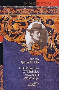 Леонид Филатов - Про Федота-стрельца, удалого молодца. Сборник