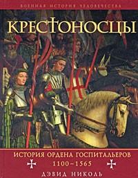 Николь Д. - Крестоносцы. История ордена Госпитальеров 1100-1565