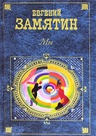 Евгений Замятин - Мы. Повести и рассказы (сборник)
