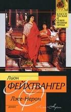 Лион Фейхтвангер - Лже-Нерон