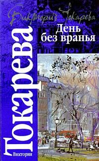 Виктория Токарева - День без вранья