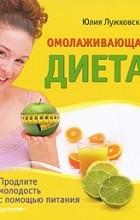 Ю. Лужковская - Омолаживающая диета