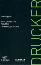 Питер Друкер - Классические работы по менеджменту (сборник)