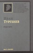Иван Тургенев - Отцы и дети. Накануне (сборник)