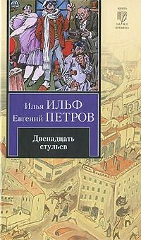 Илья Ильф, Евгений Петров - Двенадцать стульев