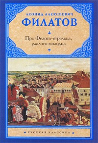 Л. А. Филатов - Про Федота-стрельца, удалого молодца (сборник)