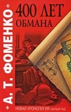 А. Т. Фоменко - 400 лет обмана