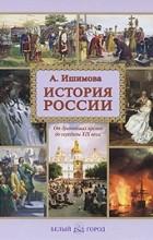 Ишимова А. - История России