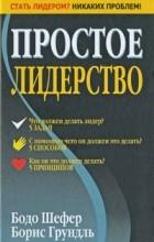 Бодо Шефер - Простое лидерство. 2-е изд
