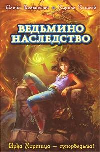 Илона Волынская, Кирилл Кащеев  - Ведьмино наследство (сборник)