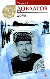 Сергей Довлатов - Зона: Записки надзирателя