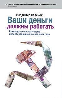 Савенок В.С. - Ваши деньги должны работать. Руководство по разумному инвестированию личного капитала