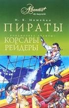 И. В. Можейко - Пираты, корсары, рейдеры