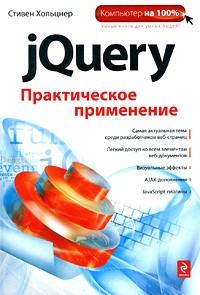 Хольцнер С. - jQuery. Практическое применение