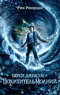 Рик Риордан - Перси Джексон и похититель молний