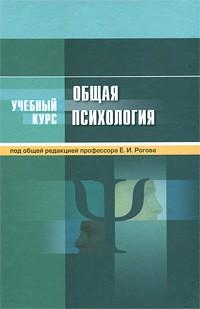 Рогов Е.И. - Общая психология
