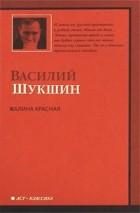 Василий Шукшин - Калина красная (сборник)