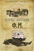Акунин Борис - Ф. М.