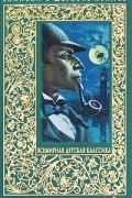 Артур Конан Дойл - Записки о Шерлоке Холмсе: Этюд в багровых тонах. Рассказы (сборник)