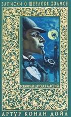 Артур Конан Дойл - Записки о Шерлоке Холмсе: Этюд в багровых тонах. Рассказы