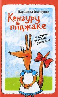 Гончарова М.Б. - Кенгуру в пиджаке и другие веселые рассказы