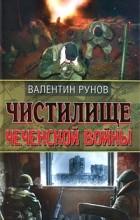 Рунов В.А. - Чистилище Чеченской войны