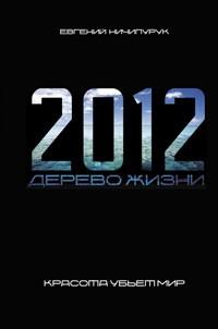 Евгений Ничипурук - 2012. Дерево Жизни