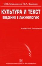 И. Ю. Марковина, Ю. А. Сорокин - Культура и текст. Введение в лакунологию