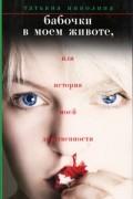 Николина Татьяна - Бабочки в моем животе, или История моей девственности