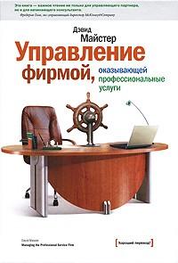 Майстер Д. - Управление фирмой, оказывающей профессиональные услуги