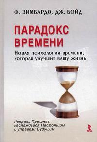 - Парадокс времени. Новая психология времени, которая улучшит вашу жизнь