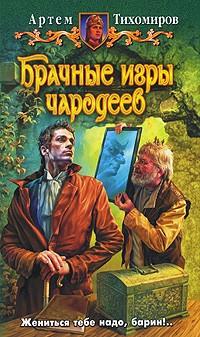 Артем Тихомиров - Брачные игры чародеев