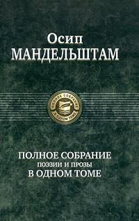 Мандельштам Осип - Полное собрание поэзии и прозы в одном томе (сборник)