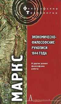 Карл Маркс - Экономическо-философские рукописи 1844 года и другие ранние философские работы