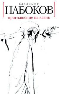 Владимир Набоков - Приглашение на казнь