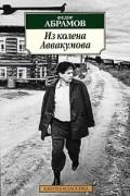 Фёдор Абрамов - Из колена Аввакумова: повести, рассказы (сборник)