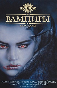 - Вампиры (сборник)