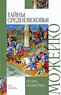 Игорь Можейко - Тайны Средневековья
