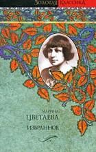 Марина Цветаева - Избранное (сборник)