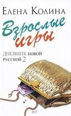 Елена Колина — Взрослые игры