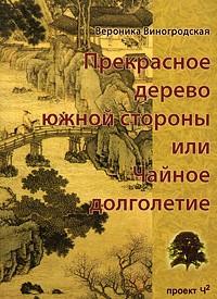 Виногродская В. - Прекрасное дерево южной стороны, или Чайное долголетие