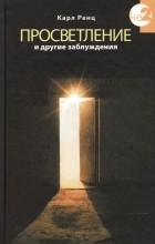 Карл Ренц - Просветление и другие заблуждения