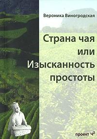 Вероника Виногродская - Страна чая, или Изысканность простоты