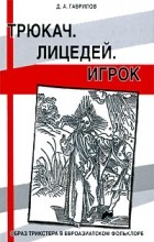 Дмитрий Гаврилов - Трюкач. Лицедей. Игрок. Образ трикстера в евроазиатском фольклоре