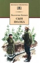 Катаев В. - Сын полка