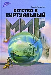 Кастронова Э. - Бегство в виртуальный мир