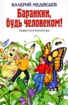 Валерий Медведев - Баранкин, будь человеком! Капитан Соври-Голова. До свадьбы заживет (сборник)